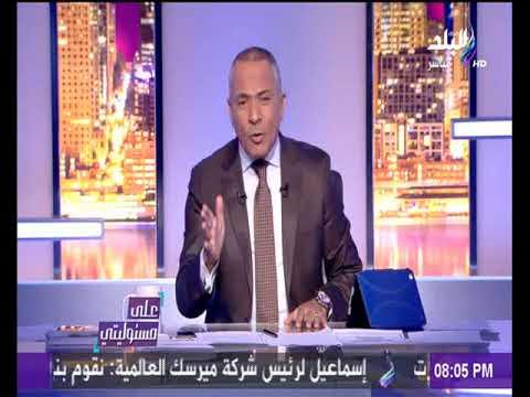 العرب اليوم - شاهد: أحمد موسى يهاجم شيرين
