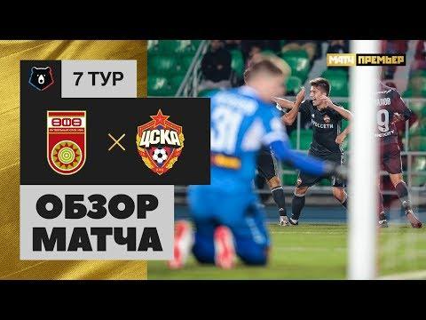 15.09.2018 Уфа - ЦСКА - 0:3. Обзор матча - DomaVideo.Ru