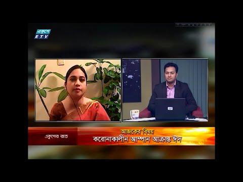 Ekusher Rat || বিষয়: করোনাকালীন আম্পান আক্রান্ত ঈদ || 23 May 2020 || ETV Talk Show