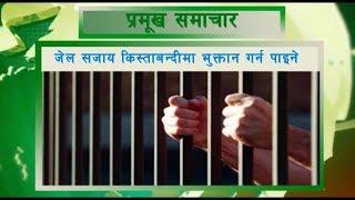 जेल सजाय किस्ताबन्दीमा भुक्तान गर्न पाइने  Vision News  Vision Nepal Television NITV Media Present's...
