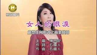 陳思安-女人的眼淚【KTV導唱字幕】1080p