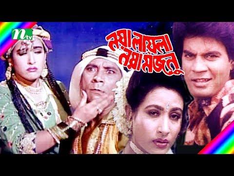 Download Bangla Movie: Noya Layla Noya Majnu   Ilias Kanchan & Champa   Directed by Hossain Anwar HD Mp4 3GP Video and MP3
