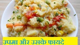 Mufali upama recipe in hindi best upma in hindi bombay rava in hindi bombay rava upma bombay rava upma recipe in hindi breakfast recipes with sooji breakfast...