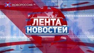 """Лента Новостей на """"Новороссия ТВ"""" 26 апреля 2016 года"""