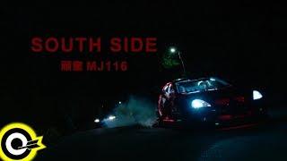 Video 頑童MJ116【SOUTH SIDE】Official Music Video MP3, 3GP, MP4, WEBM, AVI, FLV September 2018