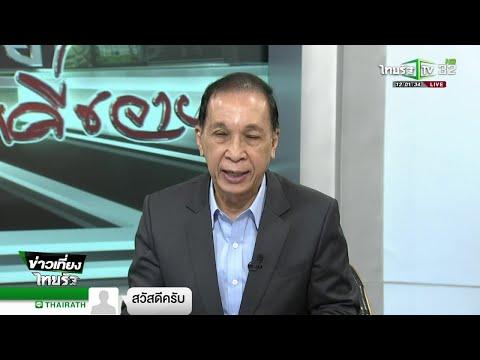 แก้หลักประกันความยุติธรรม : ขีดเส้นใต้เมืองไทย | 26-12-61 | ข่าวเที่ยงไทยรัฐ