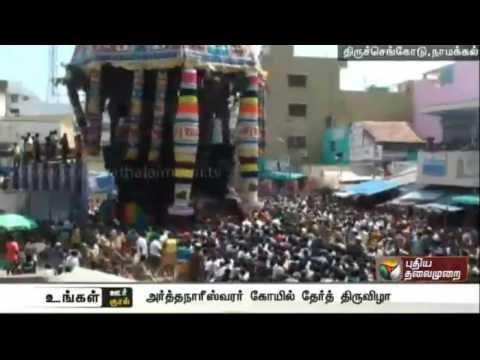 Car-festival-held-at-Tiruchengode-Ardhanareeswarar-temple
