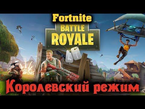 Королевский режим - Fortnite стрим