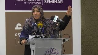 كلمة الناشطة الحائزة على جائزة نوبل للسلام توكل كرمان في ندوة النساء بين اللجوء والنزوح والهجرة - اسطنبول/تركيا