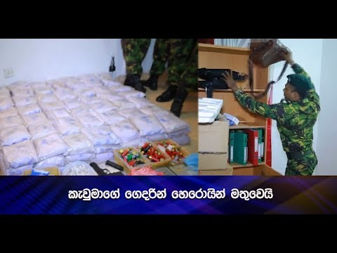 167 Kilos of heroin and 3000 T-56 bullets discovered from 'Kewumaa's' house in Rawatawatte