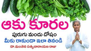 ఆకు కూరల పురుగు మందు దోషం మీకు రాకుండా ? | How to Detox Liver | Dr Manthena Satyanarayana Raju