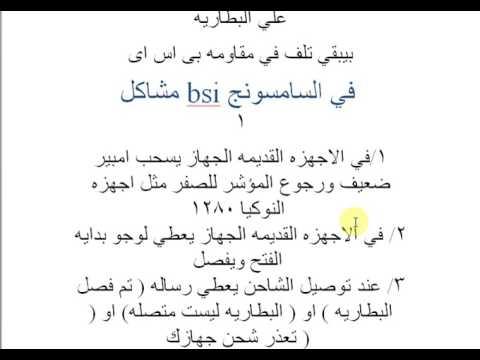 المشاكل التى يسببها مسار ( BSi ) فى جميع الاجهزه كل الشكر والتقدير للعالمي م / جمال أحمد