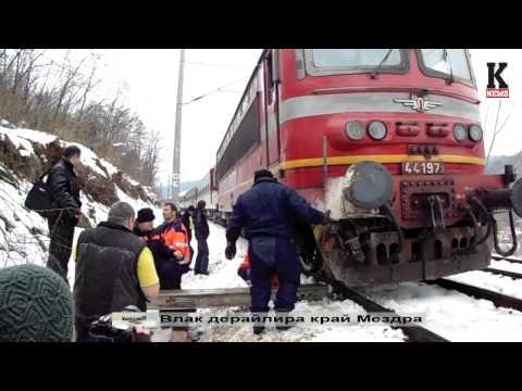 Влак дерайлира край Мездра