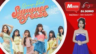 ดนตรีสีสัน Modern Entertain 63 : ทำความรู้จักเกิร์ลกรุ๊ปหน้าใหม่ของเมืองไทย SUMMER BREEZE