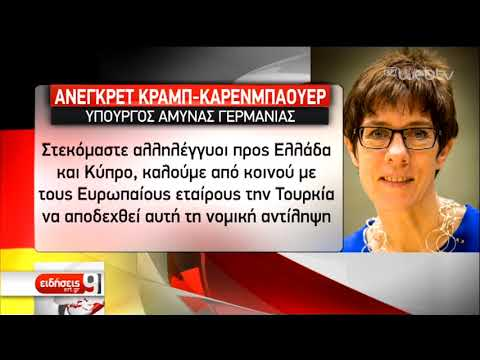 Διπλωματικός μαραθώνιος Αθηνας – Λευκωσία για την τουρκική παραβατικότητα   20/12/2019   ΕΡΤ