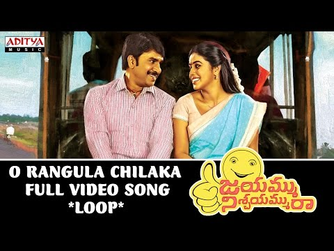 O Rangula Chilaka Full Video  Song  *Loop* | Jayammu Nischayammu Raa Songs | Srinivas Reddy, Poorna