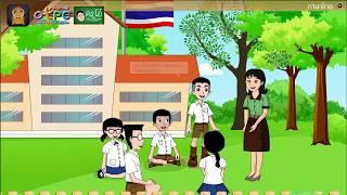 สื่อการเรียนการสอน การสนทนา ป.6 ภาษาไทย