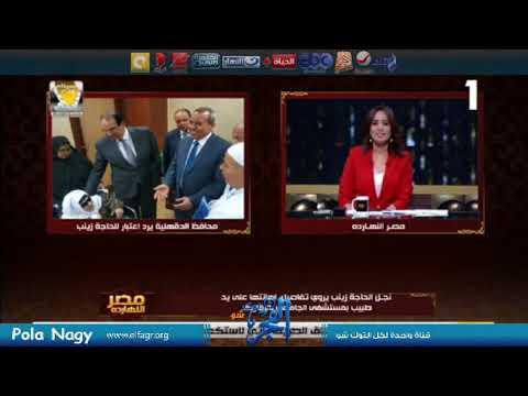 العرب اليوم - الحاجة زينب تكشف تفاصيل لقائها بمحافظ الدقهلية