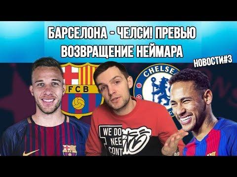 Барселона - Челси | Неймар хочет вернуться | Артур игрок Барселоны | Интервью Гомеша | Новости