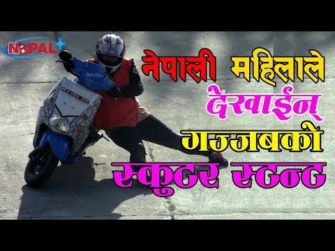 (Women Shows Stunt by Scooter II नेपाली महिलाको स्कुटरमा चटक II - Duration: 12 minutes.)