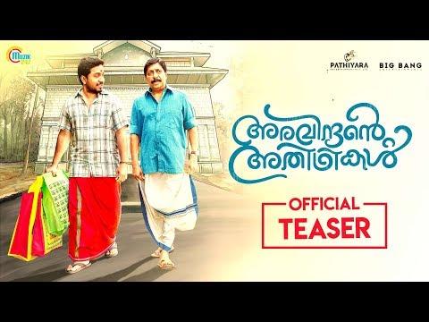 Aravindante Athidhikal Official Teaser | Sreenivasan, Vineeth Sreenivasan