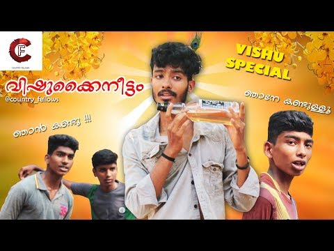 VISHU SPECIAL | FUNNY VIDEO | country_fellows
