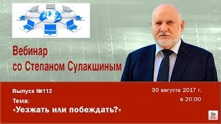 Вебинар профессора Сулакшина #112 «Уезжать или побеждать?»