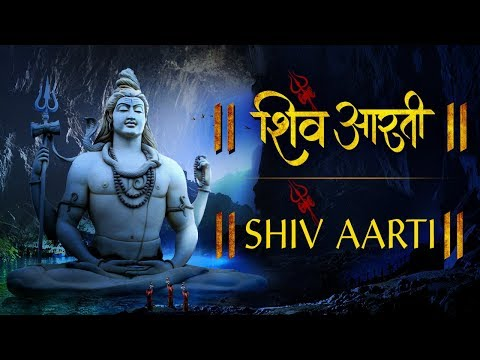 Shiv Aarti with Lyrics - Om Jai Shiv Omkara  ??? ???? - ? ?? ??? ??????