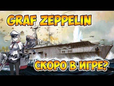 World of Warships Graf Zeppelin - скоро в игре? (видео)
