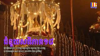 Khmer Culture - Seav Pouv Jom Nouy Sate