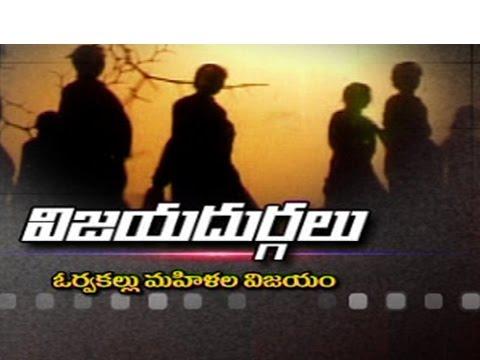 Dasara Special - Vijaya Durgalu - Episode 5