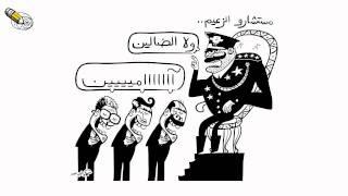 الزعيم 2 - رسومات أبو العبداللات