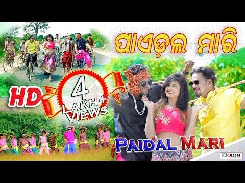 Video Paidal Mari (Dusmanta Suna) New Sambalpuri HD Video 2017 (CR- RKMedia) download in MP3, 3GP, MP4, WEBM, AVI, FLV January 2017