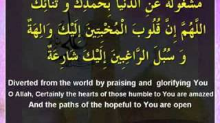 Ziyarat Aminullah - Arabic with Sub English