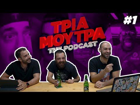ΤΡΙΑ ΜΟΥΤΡΑ Τhe Podcast: TΟΠ 10 Ελληνικά Virals