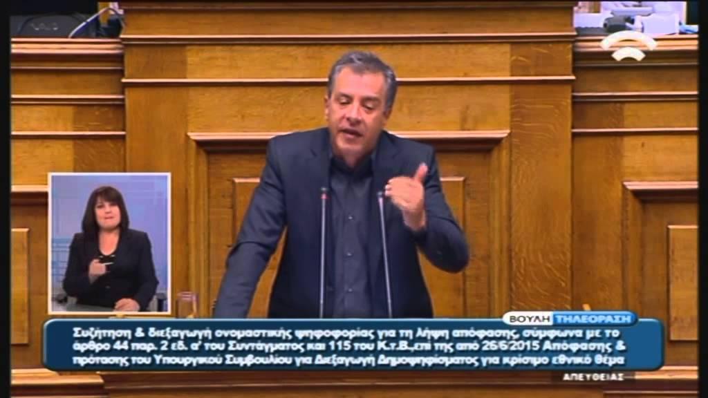 Ομιλία Στ.Θεοδωράκη (Πρ.Κ.Ο το ΠΟΤΑΜΙ) στη συζήτηση για διεξαγωγή Δημοψηφίσματος (27/06/2015)