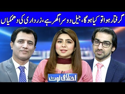 Ikhtilafi Note With Ume Rabab | 16 December 2018 | Dunya News