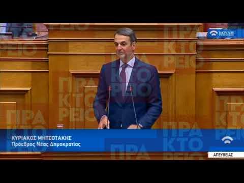 Απόσπασμα από την ομιλία του Κ. Μητσοτάκη  για το νομοσχέδιο για την Τοπική Αυτοδιοίκηση.Βουλή