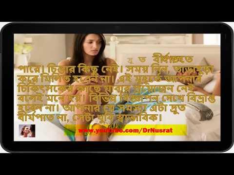Video দ্রুত বীর্যপাত রোধ করব কি করে!!! download in MP3, 3GP, MP4, WEBM, AVI, FLV January 2017