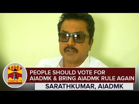 People-should-Vote-for-AIADMK-and-Bring-AIADMK-Rule-again--Sarathkumar-AISMK-Chief--Thanthi-TV