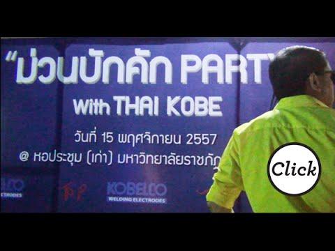 kobi thai