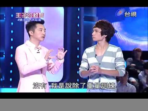 王子的約會_20120922 (видео)
