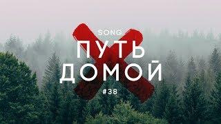 №38 - Путь домой - Holy Generation
