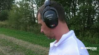 Garrett AT Max: полевой тест (видео)