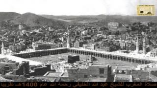 نادر صلاة المغرب للشيخ عبد الله الخليفي وتبليغ عبد اللطيف ملا رحمهما الله 1400هـ تقريبا