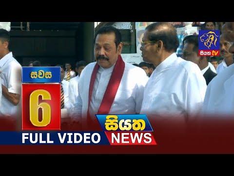 Siyatha News 6pm