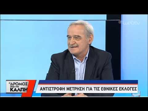 Ο Δρόμος προς την Κάλπη – Συνέντευξη του Βασίλη Χουντή | 25/06/2019 | ΕΡΤ