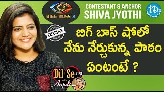 Bigg Boss 3 Contestant & Anchor Shiva Jyothi Exclusive Interview   Dil Se With Anjali #168
