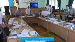 56 сесія Ніжинської міської ради VII скликання 26.06.2019 (ч. 1)