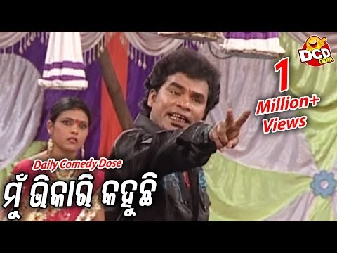 Video SUPERHIT ODIA JATRA COMEDY    DCD-73    ତୋ ବିହନ ପଚିଯିବ..TO BIHANA PACHIJIBA   Konarka Gananatya download in MP3, 3GP, MP4, WEBM, AVI, FLV January 2017